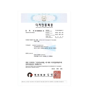 09-Design-Registration-Certificate