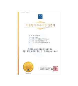 14-Excellent-Technical-Evaluation-Certificate