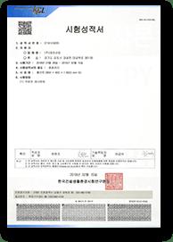 KCL 시험 성적서 120kg 하중 테스트