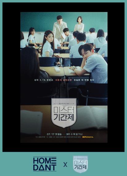homedant-feature-storage-41-Korea-Drama-PPL-3